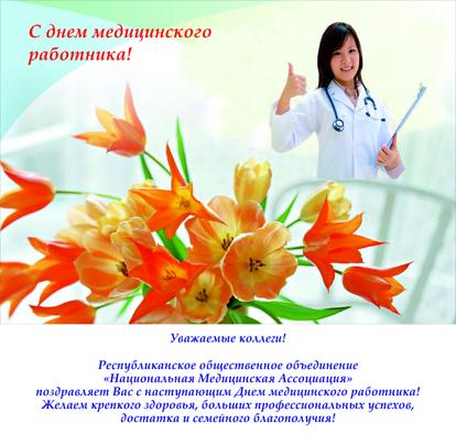 День медицинского работника поздравления коллегам